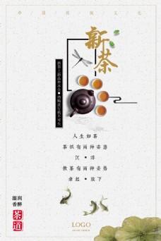 中国风传统茶文化新茶上市促销活动宣传海报