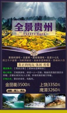 黄果树瀑布西江千户苗寨小七孔马岭河万峰林