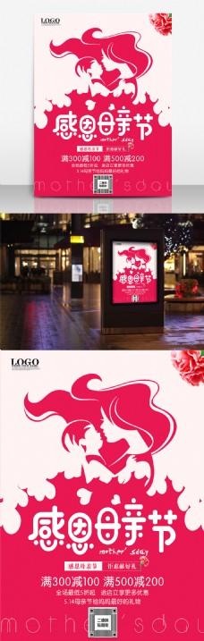 红色玫红色粉色母亲节商场剪影促销海报