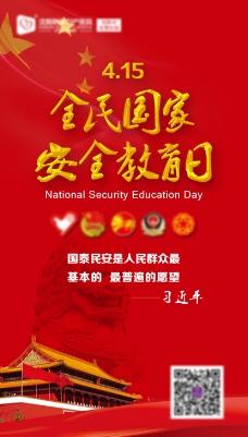 全民国家安全教育日