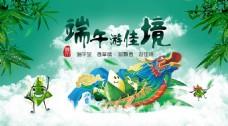 端午节粽子龙舟海报