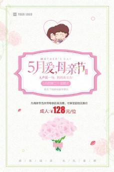 5月14日母亲节节日促销活动海报