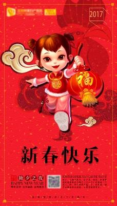 新年-除夕新春快乐微信海报