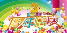 彩色气球周年庆背景