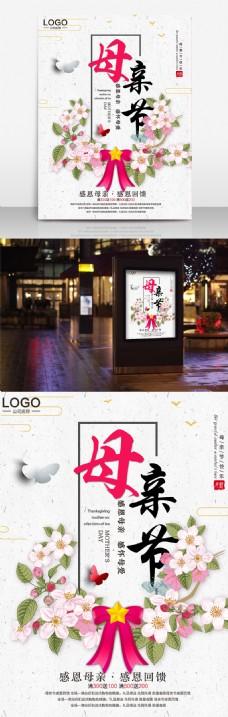 母亲节中国风促销海报