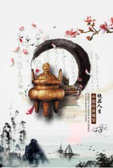 水墨中国文化