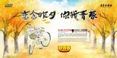 青春纪念册PSD海报下载