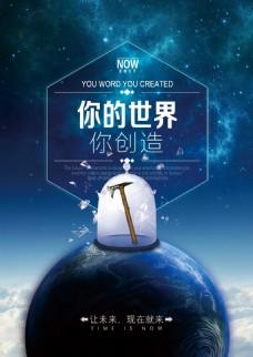 星空未来国外创意海报