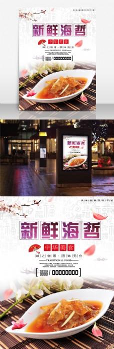 新鲜美味海哲美食海报设计
