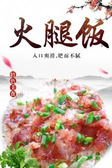 腊肉饭海报