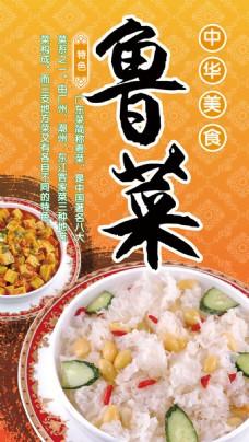 中华美食—鲁菜