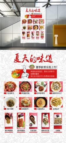 酒店夏天美食宣传栏海报