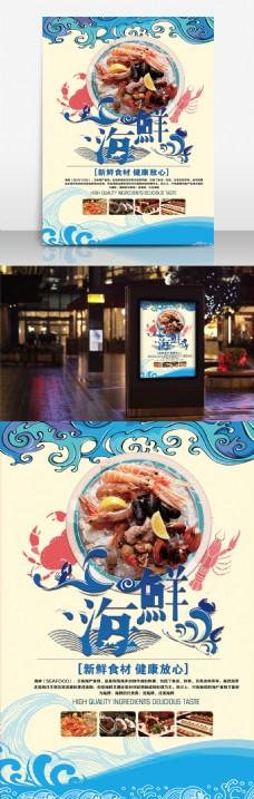 海鲜自助海报设计