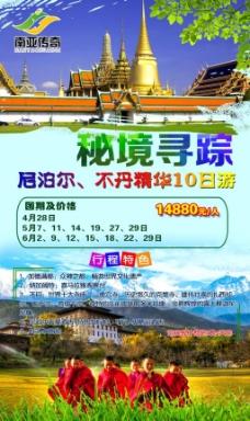 秘境寻踪不丹旅游海报