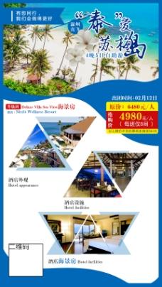 苏梅岛旅游自由行微信广告图