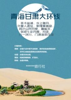 鸣沙山月牙泉旅游海报平面
