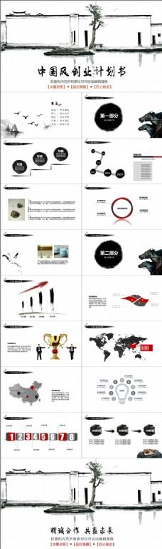 中国风创业计划书