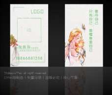 小清新文艺名片