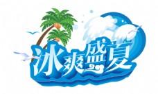 冰爽夏日字体设计