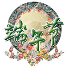 端午节中国风花朵艺术字