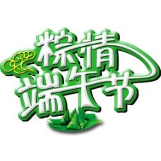 粽情端午节艺术字