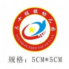 三十铺镇幼儿园园徽logo