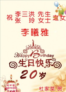 20岁生日展牌