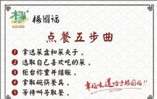 杨国福麻辣烫点餐五步曲