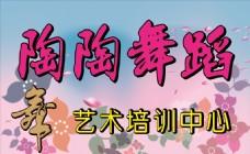 舞蹈 舞字 艺术 学校 花朵