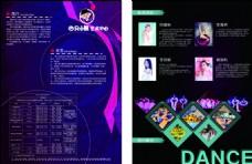 舞蹈艺术中心彩页