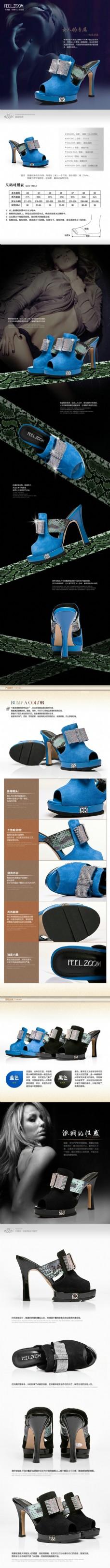 淘宝电商服装女士鞋业详情页设计模板