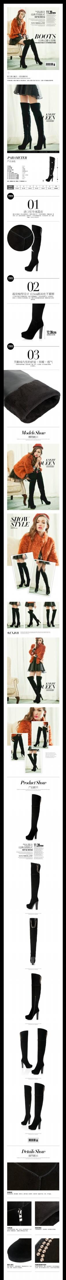 淘宝电商服装女士鞋业详情页设计