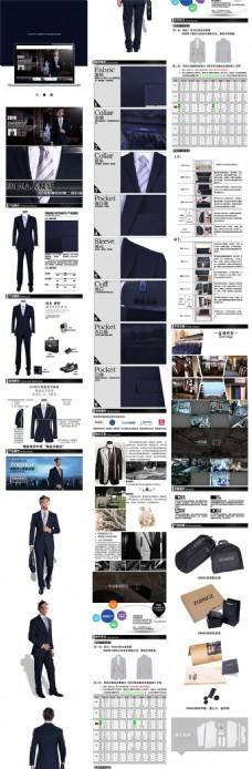 男士西装服装详情页设计