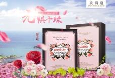 化妆品面膜洗面奶玫瑰修色合成海报设计