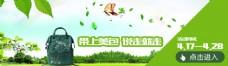 春季背包电商banner图
