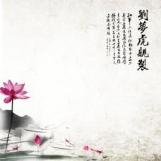 荷花中国风淘宝主图设计