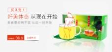 荷叶茶热销爆款图banner广告图海报
