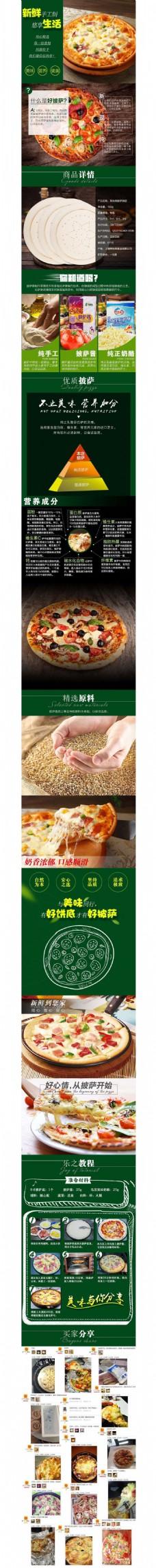披萨原料套餐-NEW-详情页-电脑端