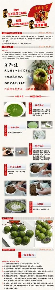 淘宝电商食品茶饮详情页psd模板设计图