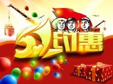 51约惠淘宝电商五一劳动节素材海报