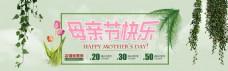清新母亲节全屏海报