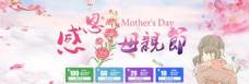 母亲节模板背景淘宝电商海报banner