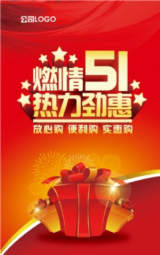 燃情51热力劲惠淘宝电商劳动节素材海报