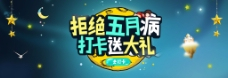 活动banner设计下载