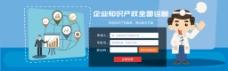 知识产权登录检测数据扁平化banner