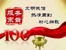 中国风底纹服务宗旨