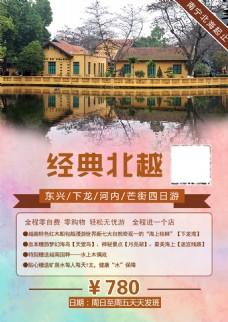 经典北越旅游海报