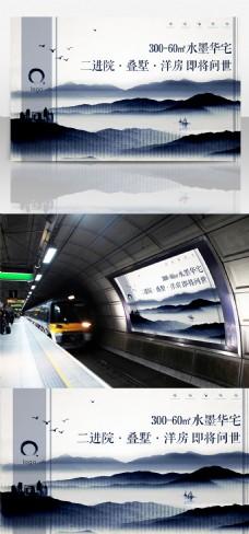 中国风水墨山水房地产海报