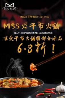 miss火午市海报