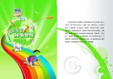 安尔乐儿童用品画册PSD素材